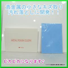 メタルポリッシュ クロス 貴金属 ケア用品  シルバー製品 専用 メタル ポリッシュクロス