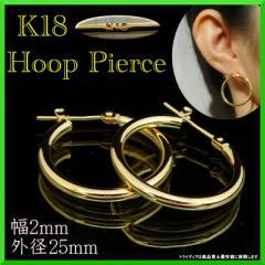 K18フープピアス幅2mmx外径25mm【品質保証】【父...