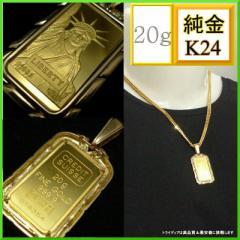 純金 K24 リバティ インゴット20g ペンダント28g K18 自由の女神 ng 受注生産 納期3週間