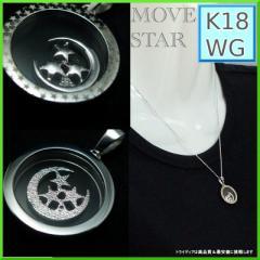 K18WG 月と星 動くペンダントトップ3g ダイヤ付 mrr