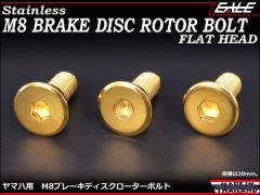 ブレーキ ディスクローター ボルト ヤマハ用 M8×15mm P=1.25 ステンレス フラットヘッド ゴールド TD0033