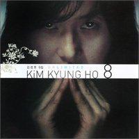 キム・ギョンホ 8集 - Unlimited(韓国盤)