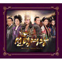 善徳女王 韓国TVドラマ OST (MBC)(韓国盤)