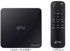 NTTドコモ dTVターミナル