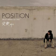 Position Vol. 6 - Love Song (CD+DVD)(韓国盤)