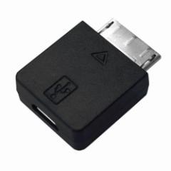 エスエスエーサービス [ Walkman 変換コネクタ・転送/充電対応 ] Walkman(オス)-microUSB(メス) SMCF-WKM