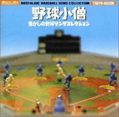 野球小僧〜懐かしの野球ソングコレクション