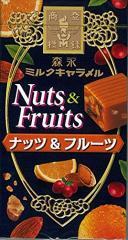 (送料無料)森永製菓 ミルクキャラメル ナッツ&フルーツ  12粒×10箱