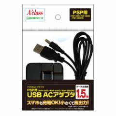 (送料無料)PSP用USB ACアダプタ (ecoパッケージ仕様)