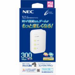 (送料無料)(New3DS / LL対応)NEC Wi-Fiルータ Aterm WR8165N (STモデル)