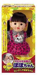(送料無料)ぽぽちゃん お人形 やわらかお肌のロングヘアぽぽちゃん2色のペアリボン