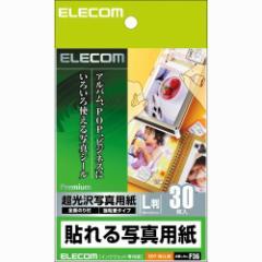 (送料無料)ELECOM 全面シール 貼れる写真用紙 L判...