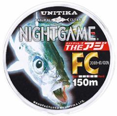 (送料無料)ユニチカ(UNITIKA) ライン ナイトゲーム ザ・アジFC 150m ナチュラルクリアー3LB ナチュラルクリアー