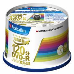 (送料無料)三菱化学メディア Verbatim DVD-R(CPRM) 1回録画用 120分 1-16倍速 スピンドルケース 50枚パック ワイド印刷対応 ホワイトレー