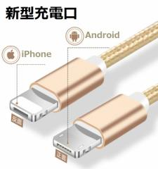 新型充電器 全機種対応 2in1 iPhone アンドロイド 両用 USB充電ケーブル タブレット モバイルバッテリー 対応 データー転送可能  Android