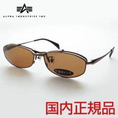 ■新品■アルファインダストリーズ AI-8001-2 サングラス 偏光 日除け UV400 花粉 ドライブ 車 ゴルフ