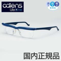 ■新品■ アドレンズ adlens ライフワン ブルー メガネ 老眼鏡 インスタント 防災グッズ 眼鏡 スペア 震災