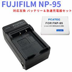FUJIFILM NP-95対応互換バッテリー+充電器☆セット【送料無料】