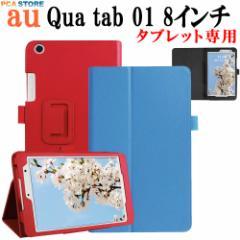 【送料無料】京セラ キュア タブ Qua tab 01 au 8インチタブレット専用スタンド機能付きケース 二つ折 カバー 薄型 軽量型☆
