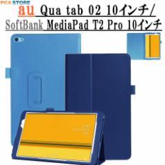 【送料無料】Mediapad T2 Pro 10 605HW /606HW/Qua tab 02 au 10.1インチタブレット専用二つ折 カバー 薄型☆全11色