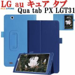 【送料無料】 LG au Qua tab PX LGT31  8インチタブレット専用スタンド機能付きケース 二つ折 カバー 薄型 軽量型☆