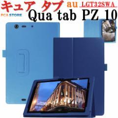 【送料無料】キュア タブ Qua tab PZ 10インチ タブレット専用スタンド機能付きケース 二つ折 カバー 薄型 LGT32SWA/LGT32SLA