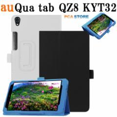 【送料無料】キュア タブ Qua tab QZ8(KYT32)  au 8インチタブレット専用スタンド機能付きケース 二つ折 カバー 薄型 軽量型