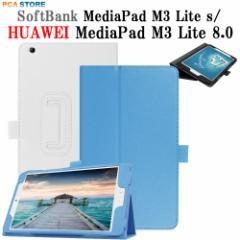 【送料無料】SoftBank MediaPad M3 Lite s / HUAWEI MediaPad M3 Lite 8.0 ケース マグネット開閉式 二つ折カバー PUレザーケース