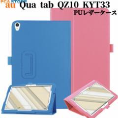 【送料無料】 au Qua tab QZ10 KYT33 ケース マグネット開閉式 二つ折カバー スタンド機能付きケース 高品質 au(KYT33) PUレザーケース
