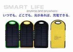 【送料無料】ソーラー モバイルバッテリー 大容量 充電器 5000mAh 携帯充電器 ソーラー充電器 スマートフォン スマホ 充電器
