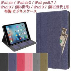 iPad 9.7(第6世代) / iPad 9.7 (第五世代 ) / iPad air / iPad air2 / iPad pro9.7 用TPUケース ビジネスケース