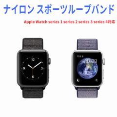【送料無料】Apple Watch バンド ナイロン スポーツループバンド ストラップ ウォッチバンド アップルウォッチバンド (サイズ選べる)