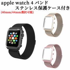 【送料無料】apple watch 4 バンド ステンレス保護ケース付き マグネットバンド ステンレス留め金製 交換バンドfor apple watch 4 対応