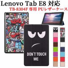 【送料無料】 Lenovo Tab E8 タブレット専用ケース マグネット開閉式 スタンド機能付き 三つ折 ZA2D0085JPカバー