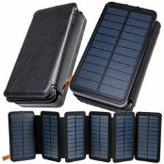 【送料無料】ソーラーモバイルバッテリー ソーラー充電器 6枚パネル 16000mAh 大容量 防災