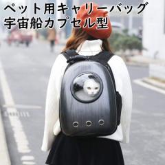 【送料無料】ペットバッグ ペット用キャリーバッグ 宇宙船カプセル型ペットバッグ 猫用 犬用 抱っこバッグ リュック型ペットキャリー