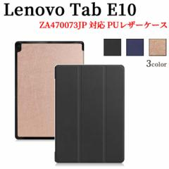 【送料無料】 Lenovo Tab E10 ケース マグネット開閉式 スタンド機能付き 三つ折 カバー 薄型 軽量型 スタンド機能 ZA470073JP