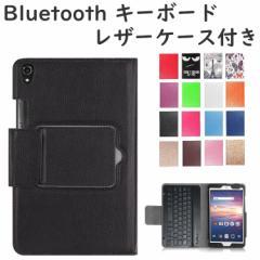 【送料無料】au Qua tab QZ8 用レザーケース付 Bluetooth キーボード☆US配列☆QZ8 (KYT32) レザーキーボードケース
