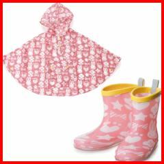 ヒ゜チョン ハ゜ッカフ゛ルホ゜ンチョ ウサキ゛(100cm)&レインブーツ(14cm) ポンチョ キッズ 100cm 子供 長靴 キッズ 14cm
