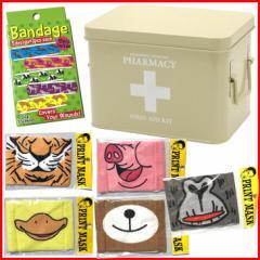 おもしろ救急セット(ファーマーシーBOXベージュ/絆創膏POP ANIMAL/マスク5枚アソートセット) 救急箱 薬箱