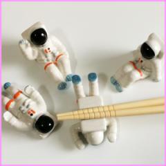 おもしろ雑貨の箸置きセット おしゃれ おもしろプレゼントに ハシオキセット(アストロノーツ)