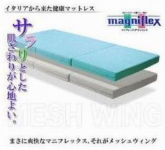 マニフレックス メッシュウィング  三つ折りタイプマットレス シングル magniflex mesh wing