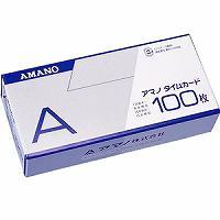 アマノ タイムカードA 100マイ A