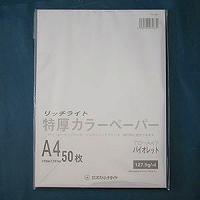 オストリッチ トクアツカラー A4バイオレット50マイP TC-A47 5個
