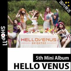 [ポスター代わりに店舗おまけ][宅配便]HELLOVENUS 5th MINI ALBUM 私は芸術だ HELLO VENUS ハロービーナス 私は芸術だ 5集 ミニアルバム[