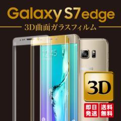 Galaxy S7 edge 強化ガラスフィルム 3D曲面 全面保護 ギャラクシー SC-02H SCV33 9H 保護フィルム ガラス 液晶保護ガラスフィルム