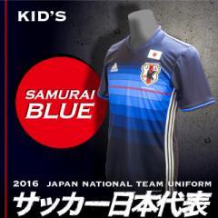 adidas アディダス KIDS サッカー 日本代表 2016 サムライブルー ホーム レプリカ ユニフォーム キッズ 半袖