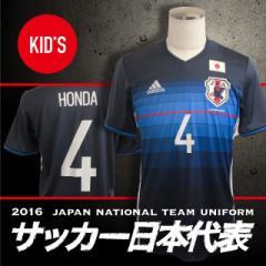 adidas アディダス KIDS サッカー 日本代表 2016 サムライブルー ホーム レプリカ ユニフォーム キッズ 半袖 選手 背番号 背ネーム 入り