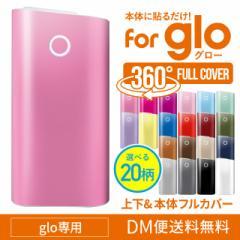 glo グロー シール ケース カバー 電子タバコ ステッカー グローシール gloシール 全面 グロー専用 シンプル 無地