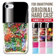 iPhone7 ケース ハードケース Xperia XZs Galaxy S8 S8+ iPhone6 iPhone6s iPhone ケース スマホケース 全機種対応 ネイル 花柄 かわいい